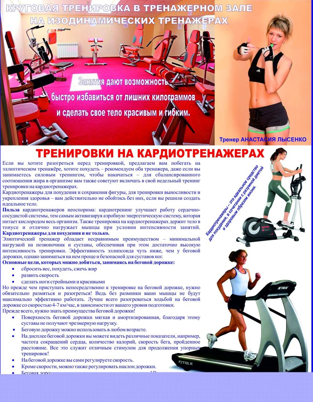 Упражнения на сжигание жира на животе. Программа 9